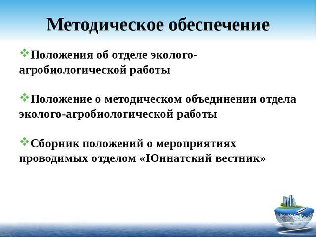 Методическое обеспечение Положения об отделе эколого-агробиологической работы...