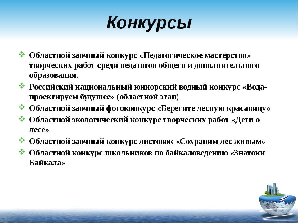 Конкурсы Областной заочный конкурс «Педагогическое мастерство» творческих раб...