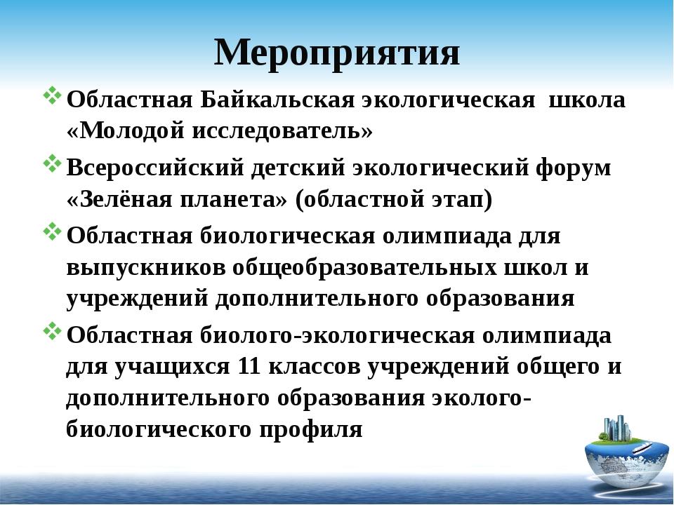 Мероприятия Областная Байкальская экологическая школа «Молодой исследователь»...