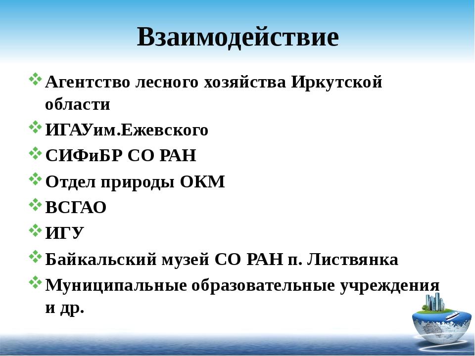 Взаимодействие Агентство лесного хозяйства Иркутской области ИГАУим.Ежевского...