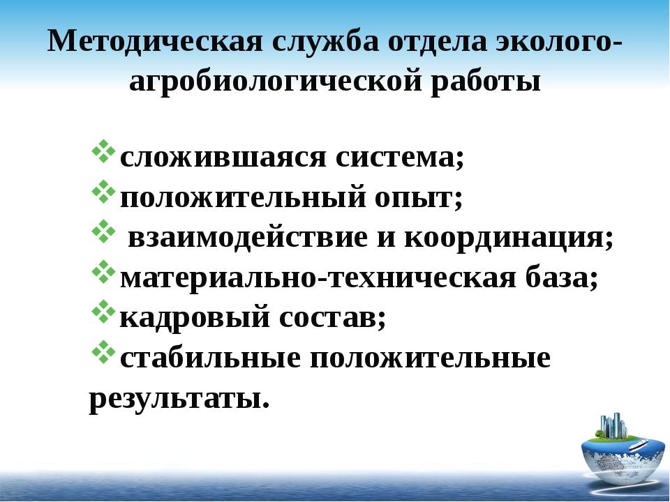 Методическая служба отдела эколого-агробиологической работы сложившаяся систе...