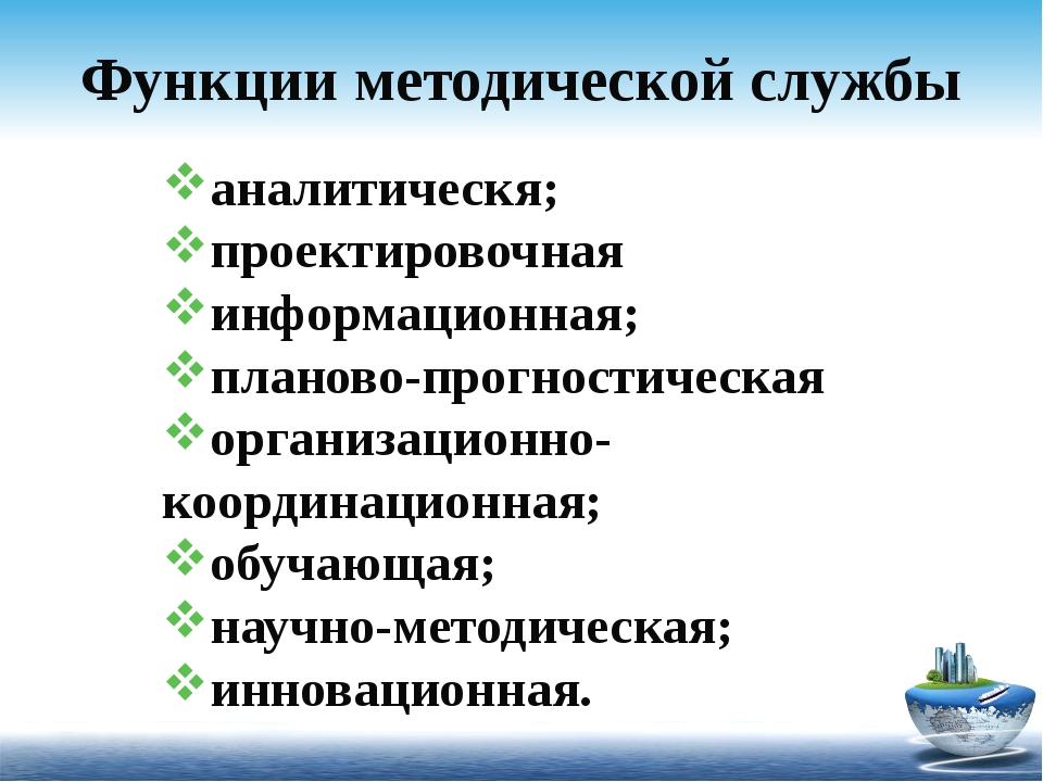 Функции методической службы аналитическя; проектировочная информационная; пла...