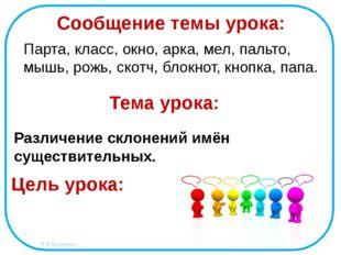 Сообщение темы урока: Парта, класс, окно, арка, мел, пальто, мышь, рожь, скот