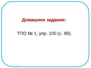 Домашнее задание: ТПО № 1, упр. 100 (с. 89). Н.Н.Коломина