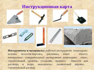 Инструкционная карта Инструменты и материалы: рабочий инструмент каменщика: к