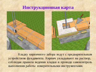 Инструкционная карта Кладку кирпичного забора ведут с предварительным устройс