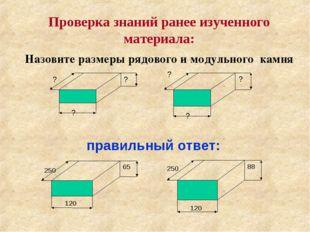 Проверка знаний ранее изученного материала: Назовите размеры рядового и модул