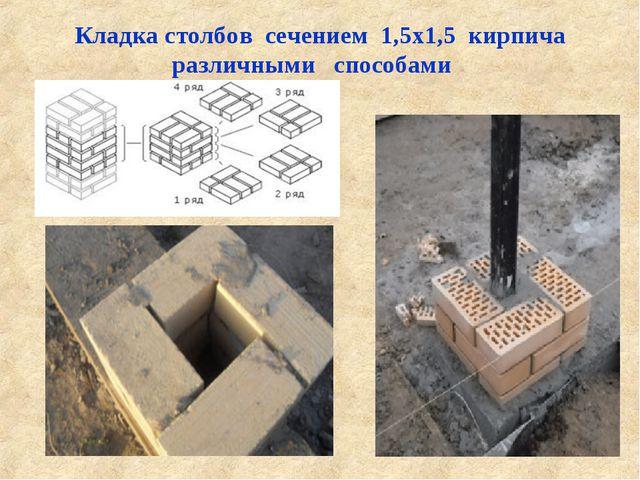 Кладка столбов сечением 1,5х1,5 кирпича различными способами