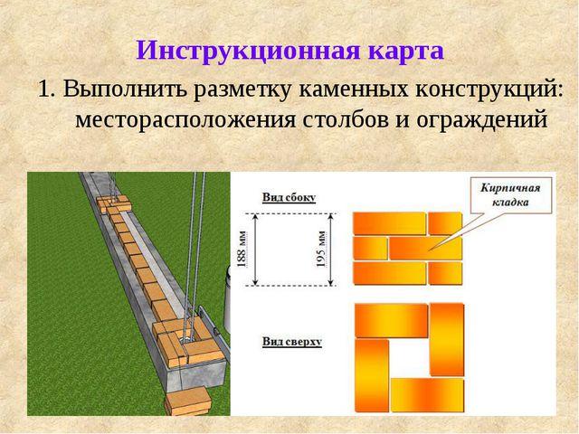 Инструкционная карта 1. Выполнить разметку каменных конструкций: месторасполо...