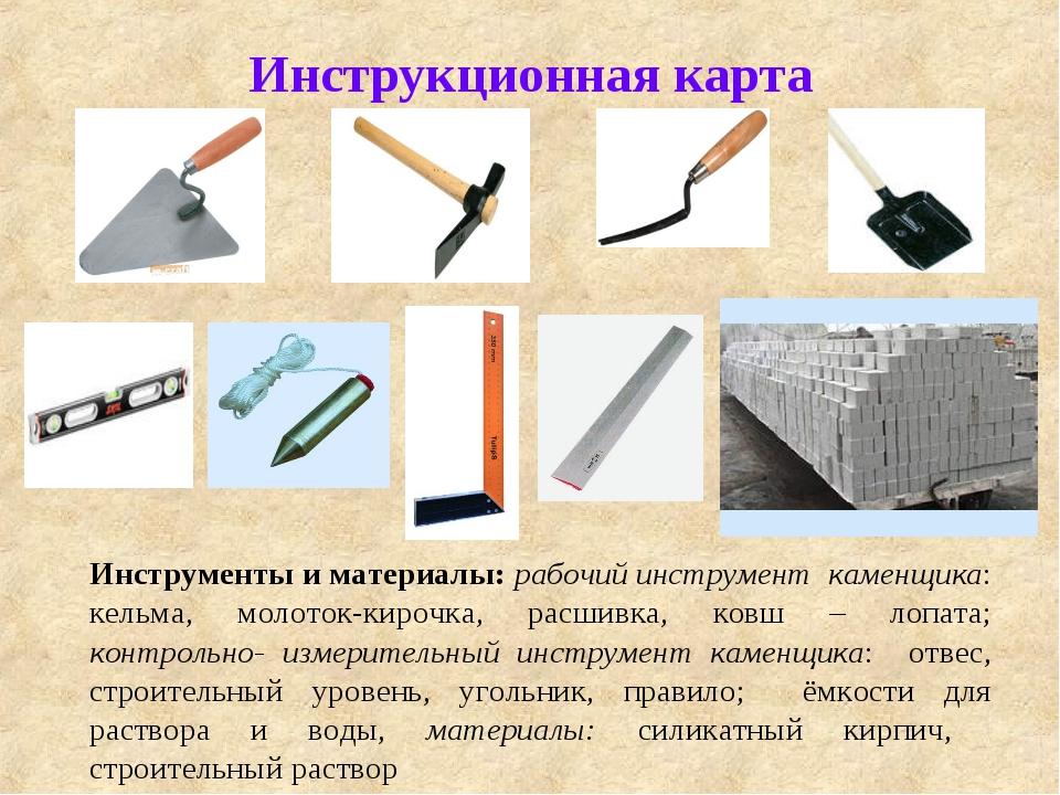Инструкционная карта Инструменты и материалы: рабочий инструмент каменщика: к...