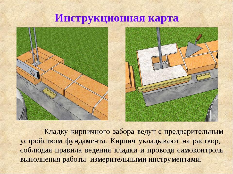 Инструкционная карта Кладку кирпичного забора ведут с предварительным устройс...