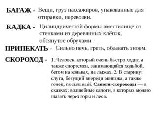 БАГАЖ- КАДКА - ПРИПЕКАТЬ- СКОРОХОД - Вещи, груз пассажиров, упакованные дл