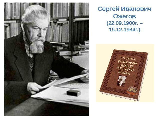 Сергей Иванович Ожегов (22.09.1900г. – 15.12.1964г.)