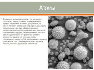 Атомы Большинство школ полагали, что элементы состоят из «ану» - атомов, за и