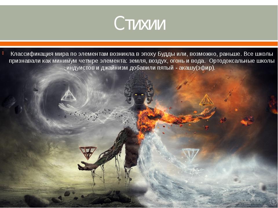 Стихии Классификация мира по элементам возникла в эпоху Будды или, возможно,...
