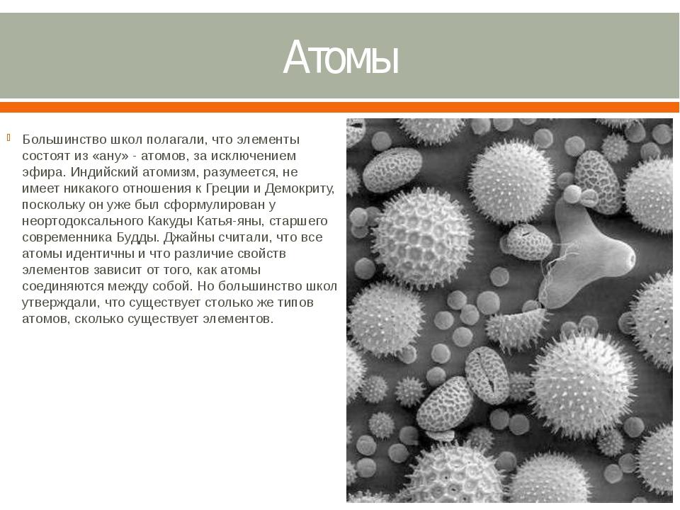 Атомы Большинство школ полагали, что элементы состоят из «ану» - атомов, за и...