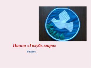 Панно «Голубь мира» 8 класс