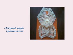 «Ажурный шарф» призовое место