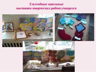 Ежегодные школьные выставки творческих работ учащихся