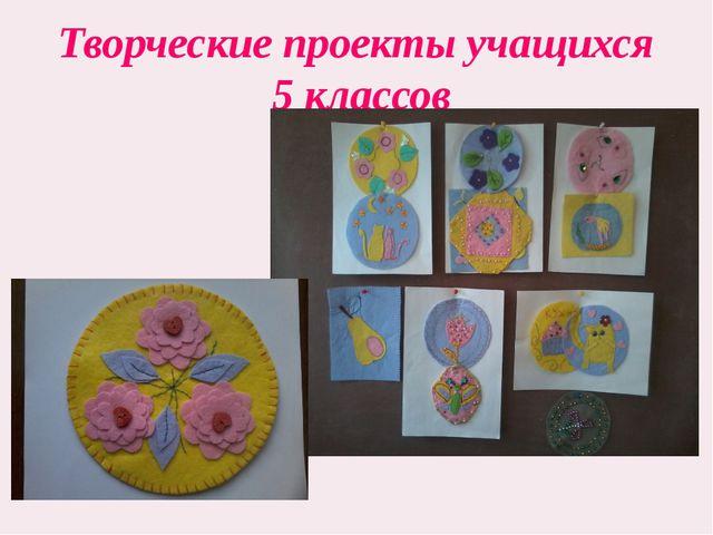 Творческие проекты учащихся 5 классов