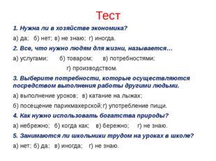 Тест 1. Нужна ли в хозяйстве экономика? а) да; б) нет; в) не знаю; г) иног