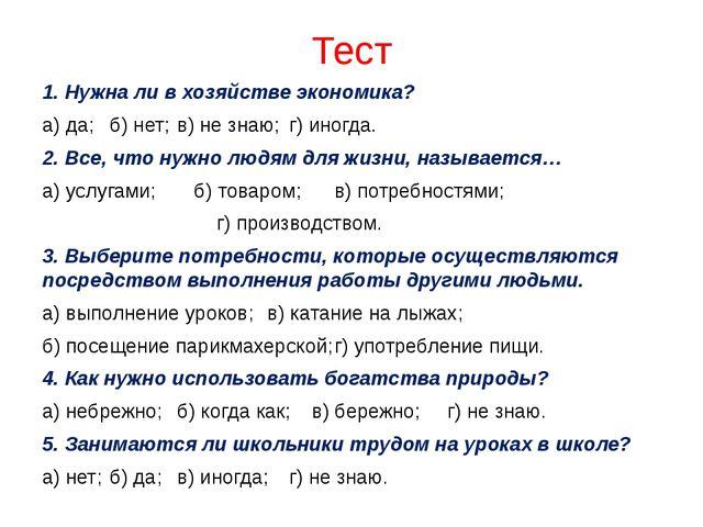Тест 1. Нужна ли в хозяйстве экономика? а) да; б) нет; в) не знаю; г) иног...
