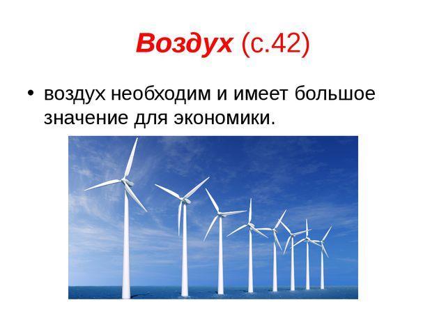 Воздух (с.42) воздух необходим и имеет большое значение для экономики.