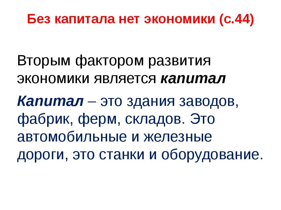 Без капитала нет экономики (с.44) Вторым фактором развития экономики является...