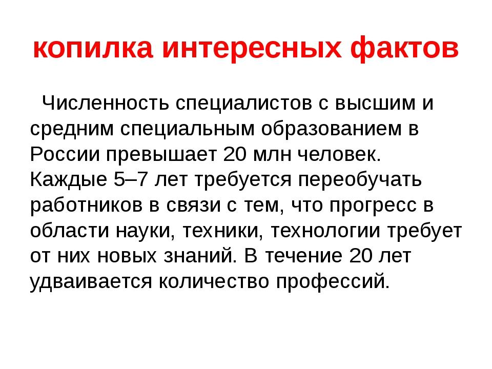 копилка интересных фактов Численность специалистов с высшим и среднимспециал...