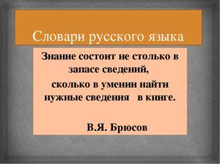 Словари русского языка Знание состоит не столько в запасе сведений, сколько в