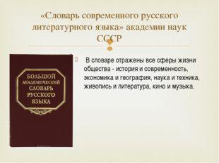 В словаре отражены все сферы жизни общества - история и современность, эконо