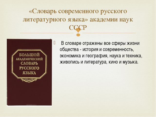 В словаре отражены все сферы жизни общества - история и современность, эконо...