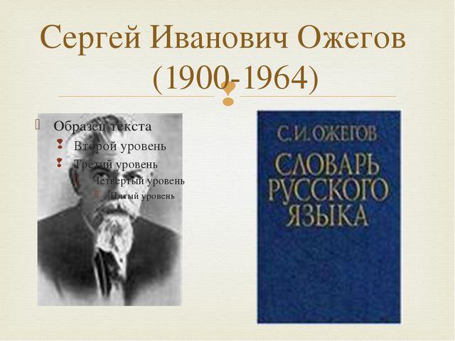 Сергей Иванович Ожегов (1900-1964) 