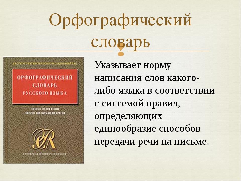 Указывает норму написания слов какого-либо языка в соответствии с системой пр...