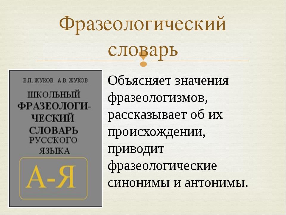Объясняет значения фразеологизмов, рассказывает об их происхождении, приводит...