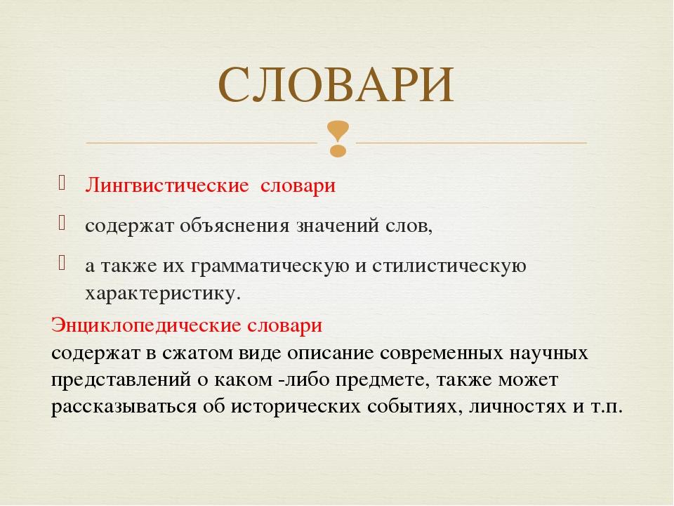 Лингвистические словари содержат объяснения значений слов, а также их граммат...