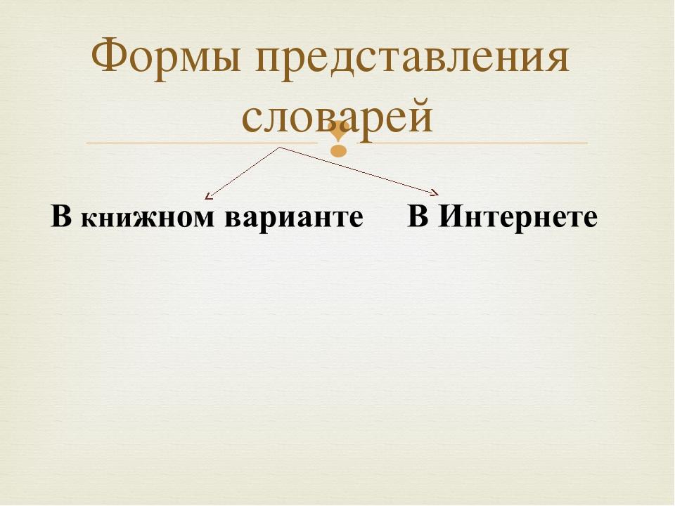 Формы представления словарей 