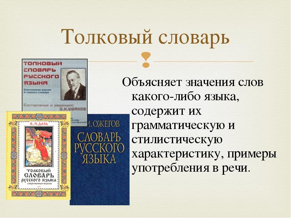 Объясняет значения слов какого-либо языка, содержит их грамматическую и стили...