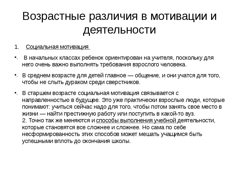 Возрастные различия в мотивации и деятельности Социальная мотивация В начальн...