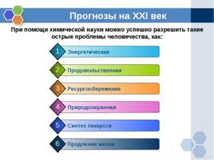 Прогнозы на XXI век При помощи химической науки можно успешно разрешить такие