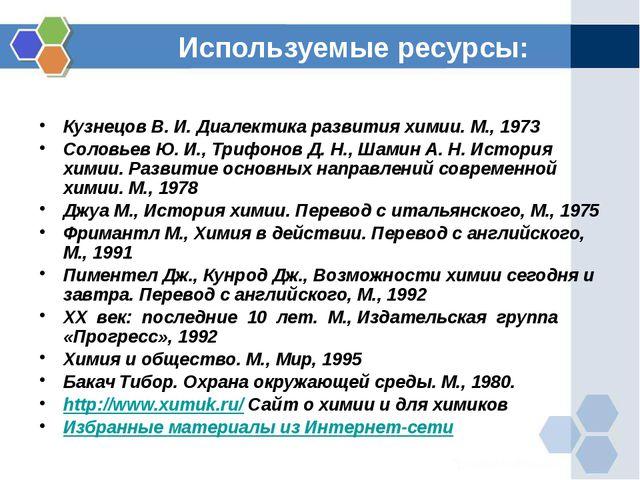 Используемые ресурсы: Кузнецов В. И. Диалектика развития химии. М., 1973 Соло...