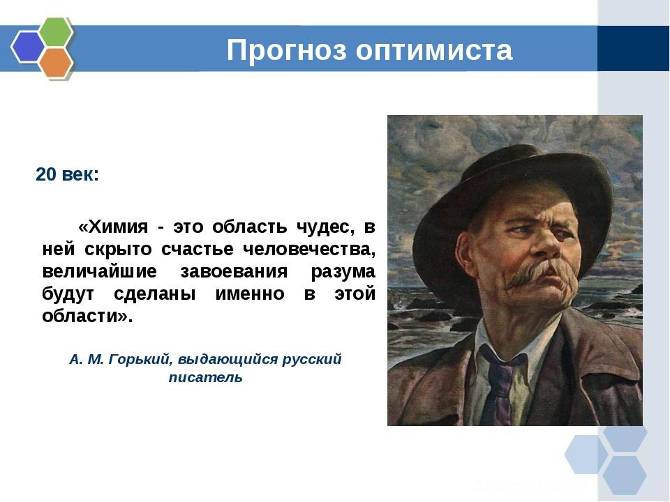 Прогноз оптимиста 20 век: «Химия - это область чудес, в ней скрыто счастье че...
