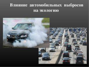 Влияние автомобильных выбросов на экологию