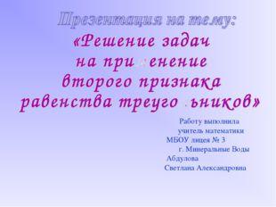 Работу выполнила учитель математики МБОУ лицея № 3 г. Минеральные Воды Абдуло