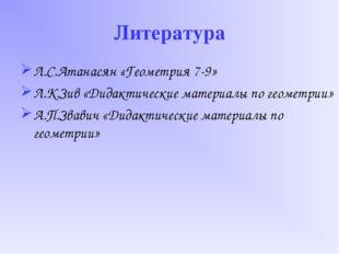 Литература Л.С.Атанасян «Геометрия 7-9» Л.К.Зив «Дидактические материалы по г