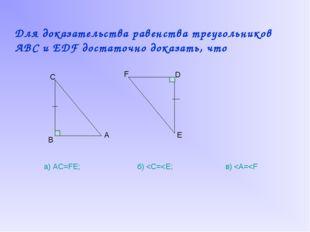 Для доказательства равенства треугольников ABC и EDF достаточно доказать, чт