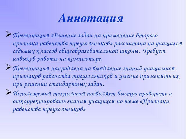 Аннотация Презентация «Решение задач на применение второго признака равенства...