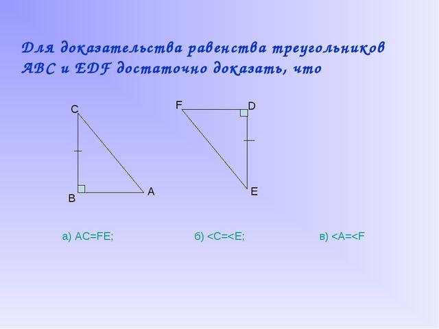 Для доказательства равенства треугольников ABC и EDF достаточно доказать, чт...