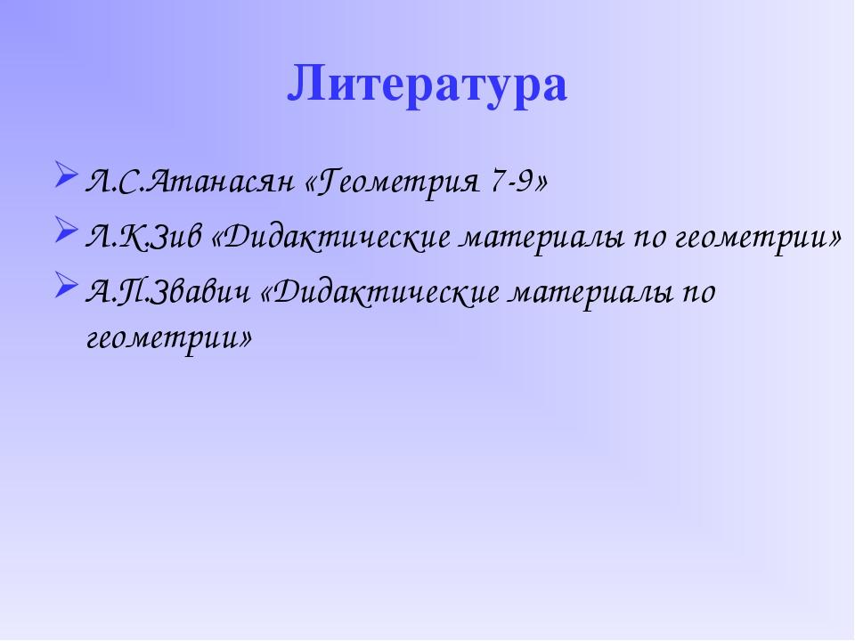 Литература Л.С.Атанасян «Геометрия 7-9» Л.К.Зив «Дидактические материалы по г...
