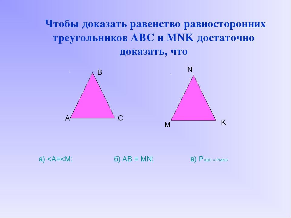 Чтобы доказать равенство равносторонних треугольников ABC и MNK достаточно д...